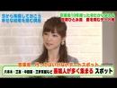 Geinou Gijuku Daigaku Okai Chisato Okada Robin Shouko Yoshizawa Hitomi 14 09 2017