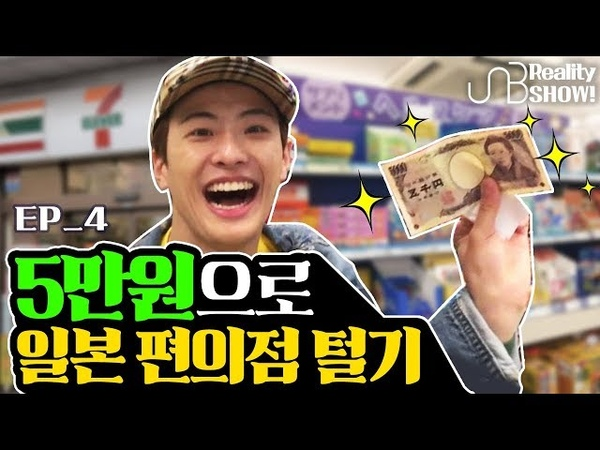 UNB With only 50 dollars Gotta Make A Blast at Japanese Convenient Store 오나도 OND EP 4