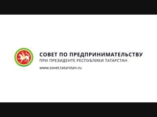X расширенное заседание Совета по предпринимательству при Президенте РТ