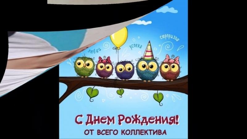 С Днём рождения коллега