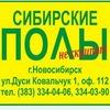 Сибирские Полы