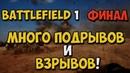 Battlefield 1 - Прохождение игры на Русском - Много подрывов и взрывов! №10 - Финал / PC