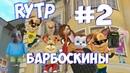 RYTP БЕЗ МАТА БАРБОСКИНЫ 2