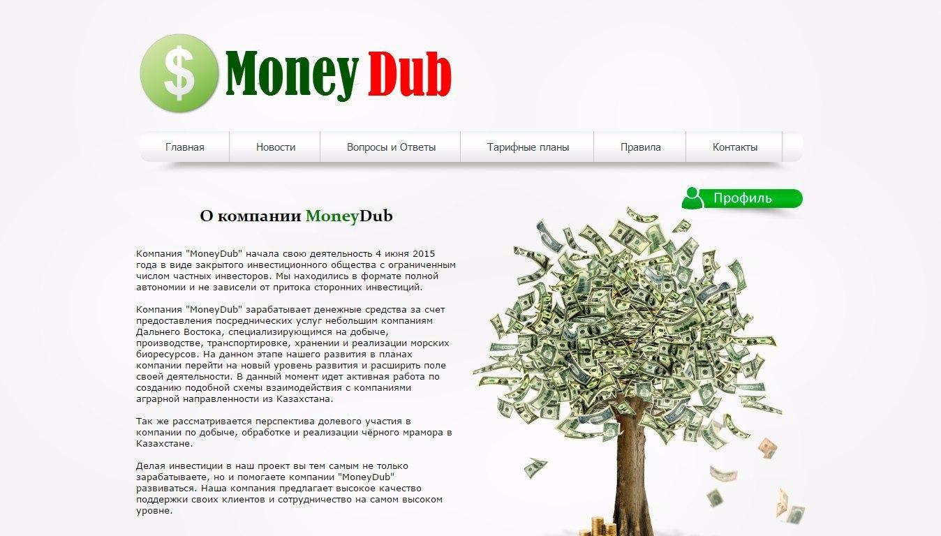 ������ � ������� Money Dub