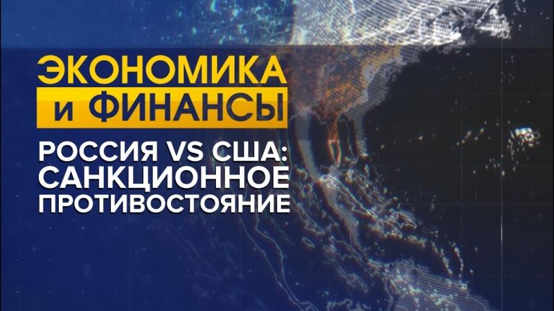 Россия VS США: санкционное противостояние