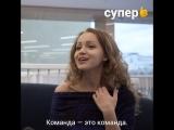 Василина Юсковец и Анастасия Куимова из  «Вне игры» рассказывают, за какую команду болеют
