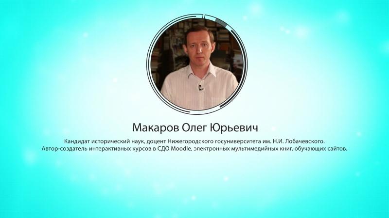 Макаров Олег Юрьевич. ЕГЭ 2019: история, обществознание. Дистанционные уроки