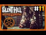 ТЮРЬМА БОЛИ! ✅ Silent Hill: Homecoming Прохождение #11