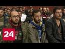 В Сирии почти 17 тысяч дезертиров получили амнистию Россия 24