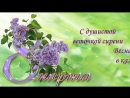 Pozdravlenie_s_8_marta_!_Samoe_krasivoe_pozdravlenie_lubimim_zhenschinam_na_8_marta!.mp4
