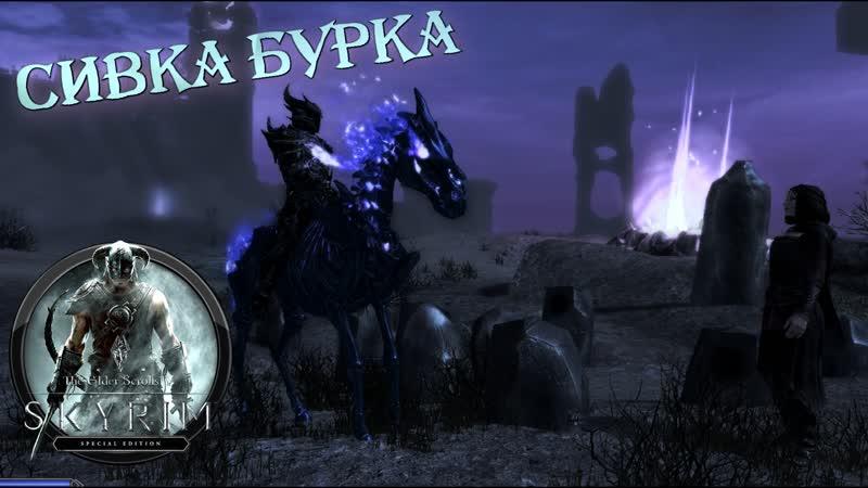 стрим Skyrim - Сивка Бурка ( Чудо конь ) (10ч)