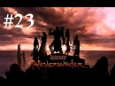 Neverwinter Online 23 Возвращение артефакта