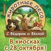 DeAgostini: Животные леса с Фёдором и Фёклой