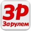 "Интернет магазин ""За рулем"""