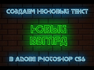 Неоновый текст в adobe photoshop cs6. Простой способ