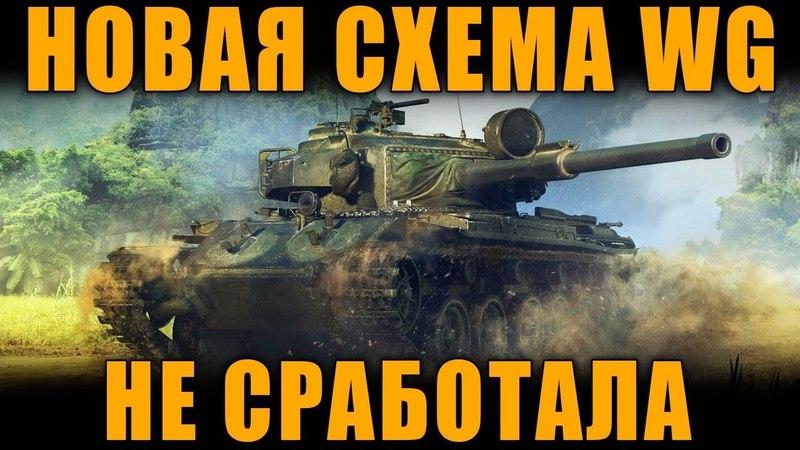 НОВАЯ СХЕМА WG НЕ СРАБОТАЛА Centurion Mk 5 1 RAAC worldoftanks wot танки wot
