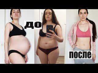 КАК Я ПОХУДЕЛА за 3 месяца НА 15 КГ 💪🏻ПОСЛЕ РОДОВ  МОТИВАЦИЯ  похудеть при грудном вскармливании