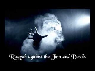 Рукъя против Джиннов и Шайтанов | Лечение Кораном | Yasser al Dosari | 1.