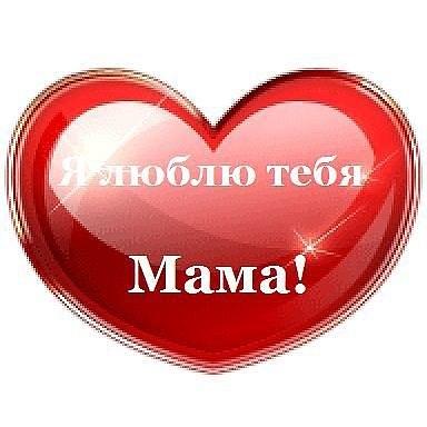 Я люблю тебя мама !   ВКонтакте