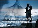 Душевные цитаты о жизни любви и отношениях