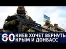 60 минут. Киев представил США сценарий для Юго-Востока. От 18.04.18