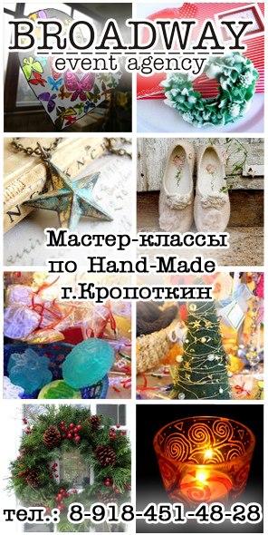 Мастер-класс по handmade