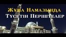 Жұма намазында түсетін Періштелер /Ерлан Ақатаев ᴴᴰ