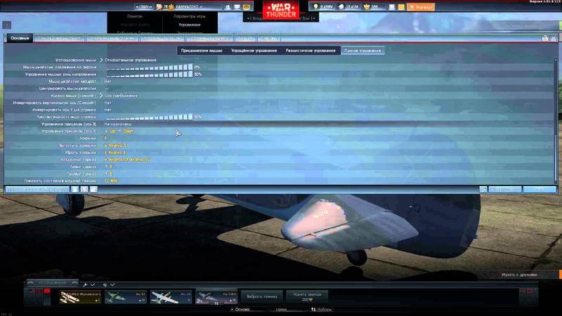 WarThunder Тонкая настройка джойстика Logitech Extreme 3D pro
