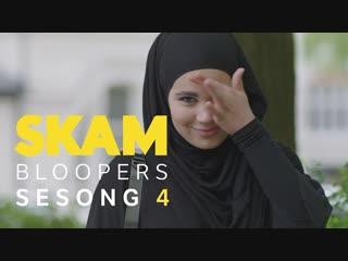 SKAM SEASON 4 BLOOPERS / Блуперы. 4 сезон. (рус. суб)