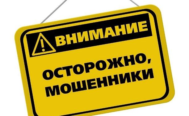 Банда мошенников орудует в Луганской области