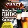 ТРЦ «Апельсин» Севастополь & CRAFT BAR