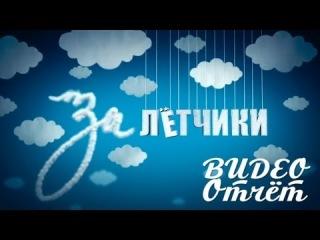 ЗаЛЁТЧИКИ / Презентация комедии / ТРЦ