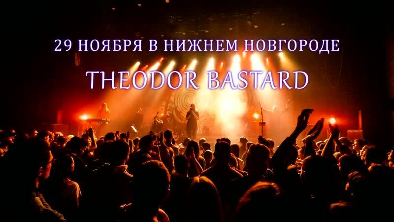 Theodor Bastard - 29 ноября в Нижнем Новгороде