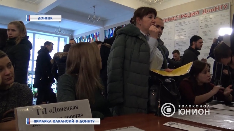 Ярмарка вакансий в ДонНТУ. 13.12.2018, Панорама