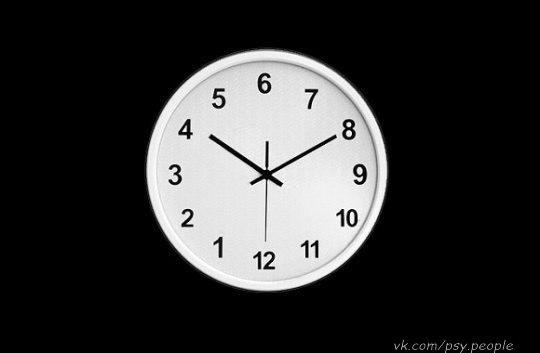 За 20 минут можно вытерпеть любое действие, которые вы совсем не хотите делать. Это хороший способ начать что-то делать, бороться с ленью и повысить свою мотивацию. Правило 20 минут: Кто занимается спортом 20 минут в день, тому не стоит беспокоиться о своем здоровье. Кто уделяет 20 минут в день уборке своего дома, тому не стоит переживать о беспорядке. Кто выделяет 20 минут в день на улучшение концентрации, тому не стоит беспокоиться о творческом кризисе. Кто находит 20 минут в день, чтобы…