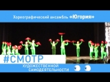 Хореографический ансамбль «Югория»
