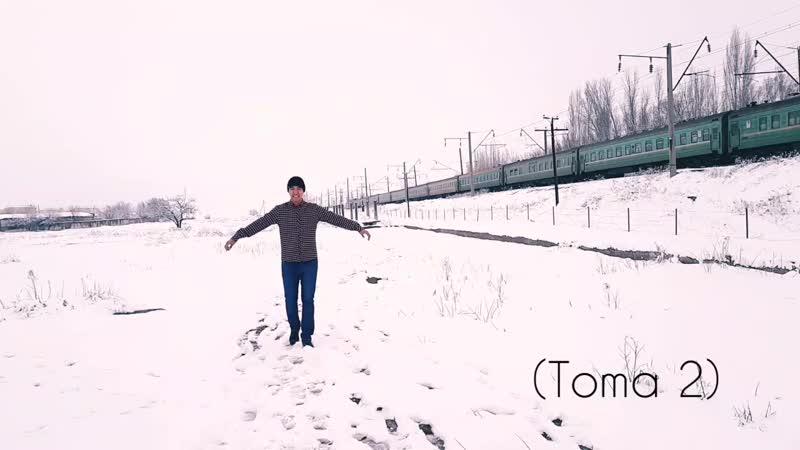 Lezginka в снегу песня чеченская Тома 2