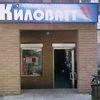 Киловатт-Электротовары