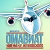 Омский авиационный колледж имени Н.Е.Жуковского