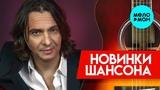 Новинки Шансона  - Игорь Корнилов и Ольга Плотникова  - Перелётные птицы