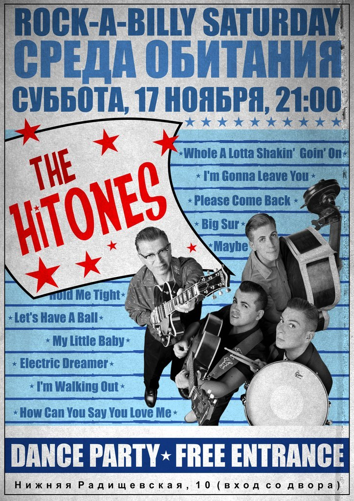 17.11 The HiTONES Среда Обитания! Москва.
