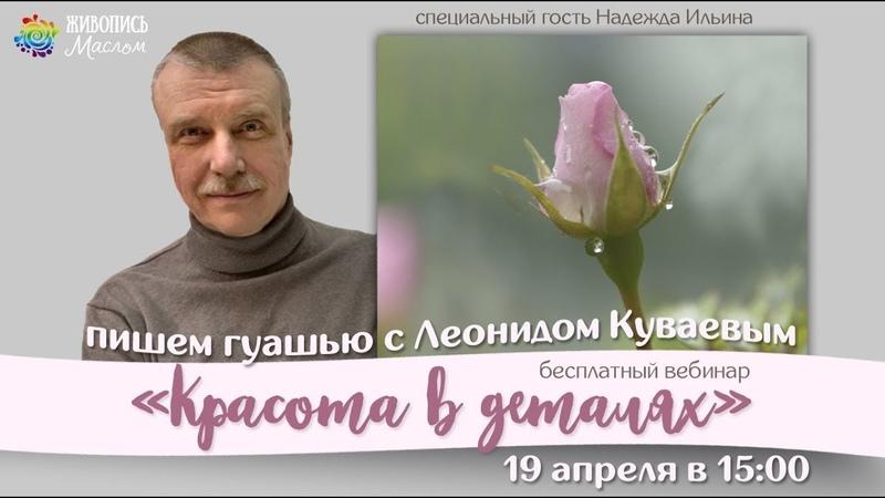 Пишем картину гуашью Красота в деталях с Леонидом Куваевым