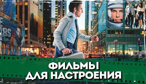 Подборка отличных фильмов для того, чтоб спасти унылый вечер.