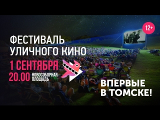 Впервые! Фестиваль уличного кино в Томске (анонс)