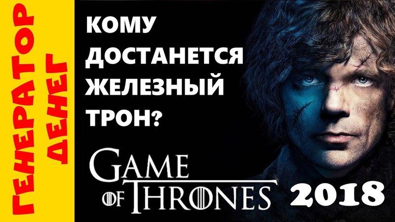 Игра престолов Game Of Thrones 2018 Мой отзыв и проверка