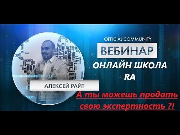 Райт Алексей Онлайн школа RA обучение продажам