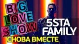 5sta family - Cнова вместе Big Love Show 2018