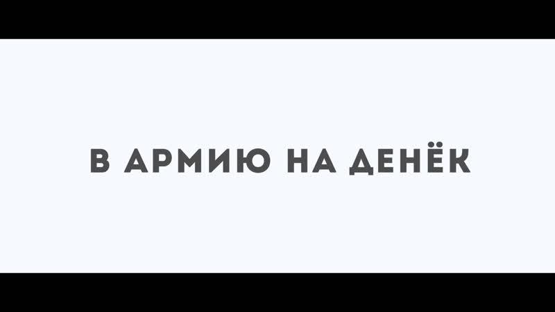 В Армию на денёк - 2