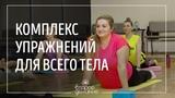 Комплекс упражнений для всего тела БОДИФЛЕКС. ВТОРОЕ ДЫХАНИЕ