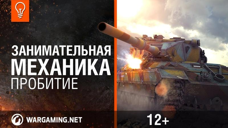 World of Tanks. Занимательная механика - Пробитие
